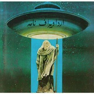 Magi UFO