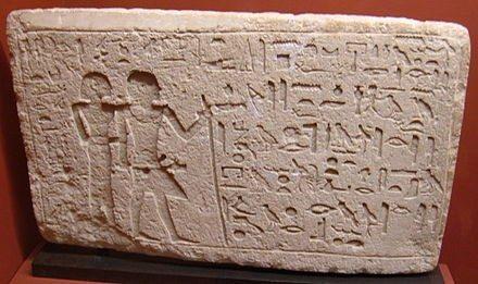 Stele of Iry and Meru